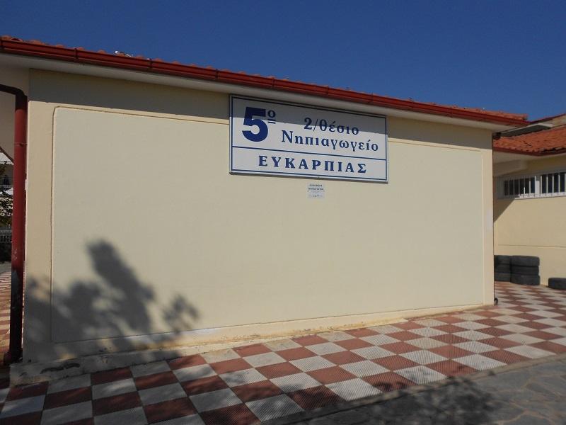 Το σχολείο μας. Aνήκει στο Δήμο Παύλου Μελά.