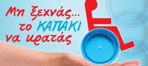 kapakia-amaxidio660