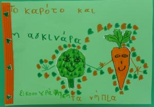 Το καρότο και η αγκινάρα