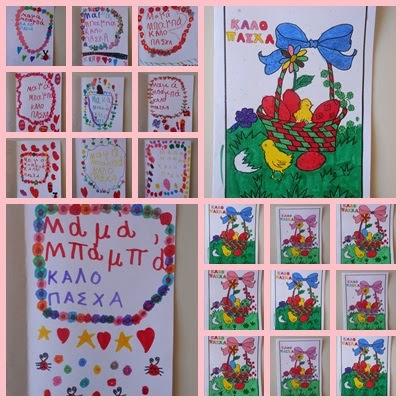 Κάρτες με ευχές για το μπαμπά και τη μαμά